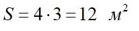 Формула определения площади погреба.